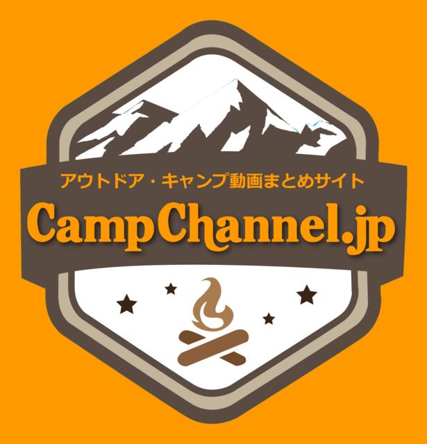キャンプチャンネル